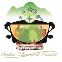 ファイトケミカル食品外観