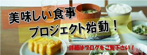 『美味しい食事プロジェクト』始動!