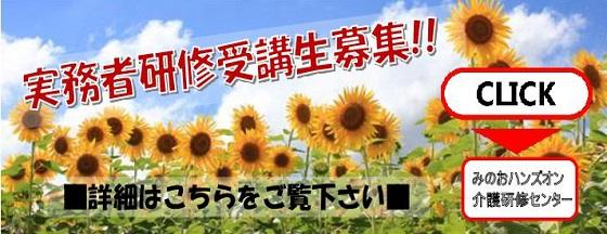 実務者研修受講生募集!!